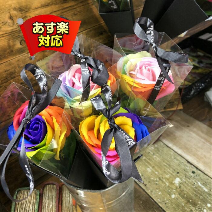石鹸で出来たレインボー一輪バラ 石鹸 フラワーギフト  石鹸フラワー ミニブーケ 枯れない花 造花 かわいい 人気 オススメ