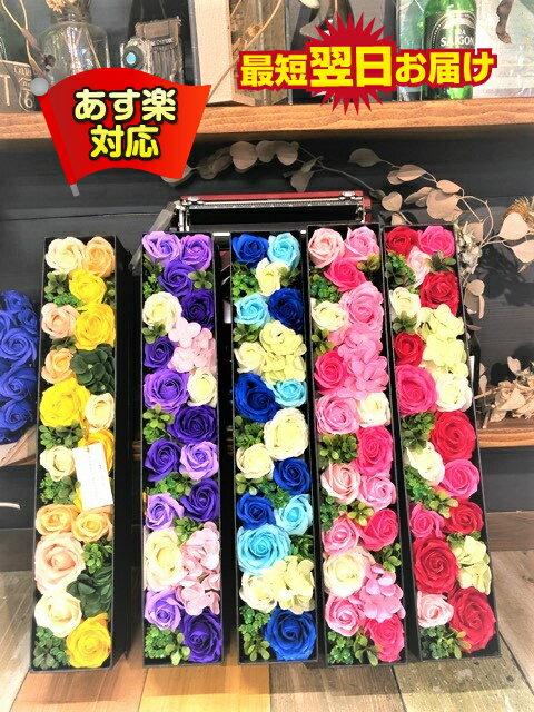 【あす楽】【クーポン】NEWスリムフラワーボックス♪ 送料無料  シャボンフラワー 石鹸フラワー 枯れない花 造花 かわいい 人気 オススメ ソープフラワー