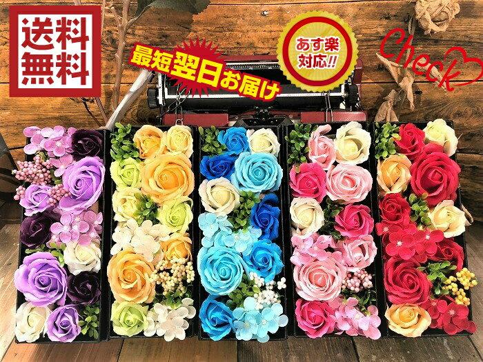 【あす楽】【クーポン】  ローズボックス ミニョン♪ 送料無料  シャボンフラワー 石鹸フラワー ミニブーケ 枯れない花 造花 かわいい 人気 オススメ ソープフラワー