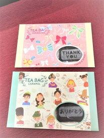 【モジティーTea Bag】  紅茶ありがとうキャラメルティー thank youダージリンティー HAPPY BIRTHDAYストロベリーティー