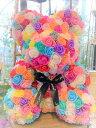 お得なクーポン配布中 モコモコ レインボーフラワードール ベア 送料無料  フラワーギフト 癒し 枯れない花 造花 …