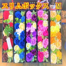 【元気が出るお花を贈ろう!】【あす楽】石鹸で出来た シャボンフラワー スリム フラワーボックス【シャボンフラワー ソープフラワー フラワーボックス フラワーソープ 花 バラ 薔薇 アレンジメント ボックス 造花 枯れない花 花の贈り物 誕生日 ギフト プレゼント】