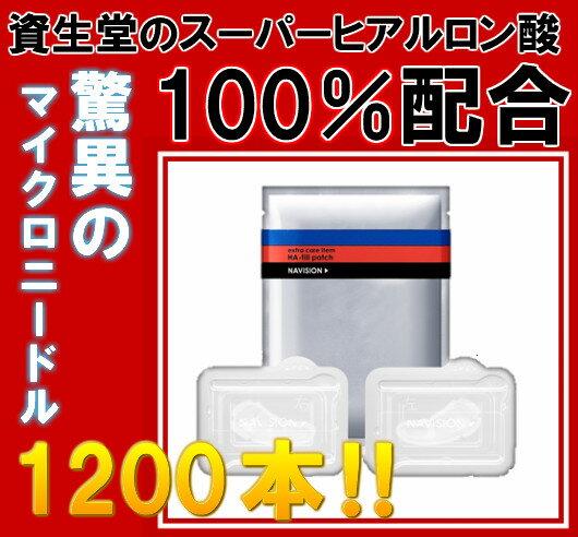 資生堂 ナビジョン HAフィルパッチ(2枚×3包入)【ヒアルロン酸美容液パッチ】NAVISION