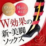 【日本製】着圧ソックス「LegDoctor」立体構造の弾性ストッキング下肢静脈瘤・むくみ・冷え性におすすめレディースメンズハイソックス