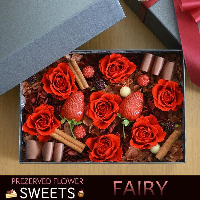 あす楽対応 プリザーブドフラワー フラワーボックス ボックスフラワー Fairy(フェアリー) boxフラワー 誕生日 記念日 結婚祝い 引越し祝い フラワーアレンジメント 母の日 花 ギフト