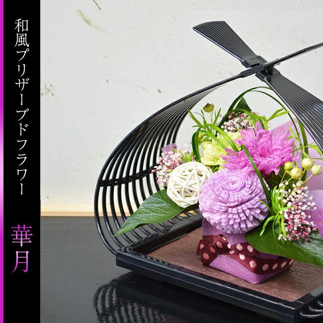 和風プリザーブドフラワー 華月(かげつ) フラワーギフト 花ギフト 誕生日 プレゼント 古希 お祝い アレンジメント 米寿 白寿 喜寿 卒寿 傘寿