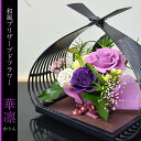和風プリザーブドフラワー 華凛(かりん) フラワーギフト 花ギフト 誕生日 プレゼント 古希 お祝い 敬老の日ギフト