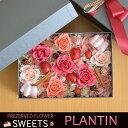 あす楽対応 プリザーブドフラワー フラワーボックス ボックスフラワー plantin(プランタン) boxフラワー 誕生日 記…