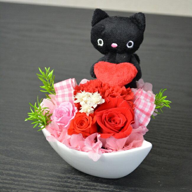 本州送料無料 プリザーブドフラワー ハートネコちゃんプリザーブドフラワー レッド 母の日 花 ギフト プレゼント 誕生日祝い フラワーギフト