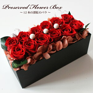 プリザーブドフラワー boxフラワー フラワーボックス ローズボックス/ROSES BOX レッド ホワイトデー ボックスフラワー 母の日 誕生日 退職 boxフラワー プレゼント 女性 箱 アレンジメント クリ