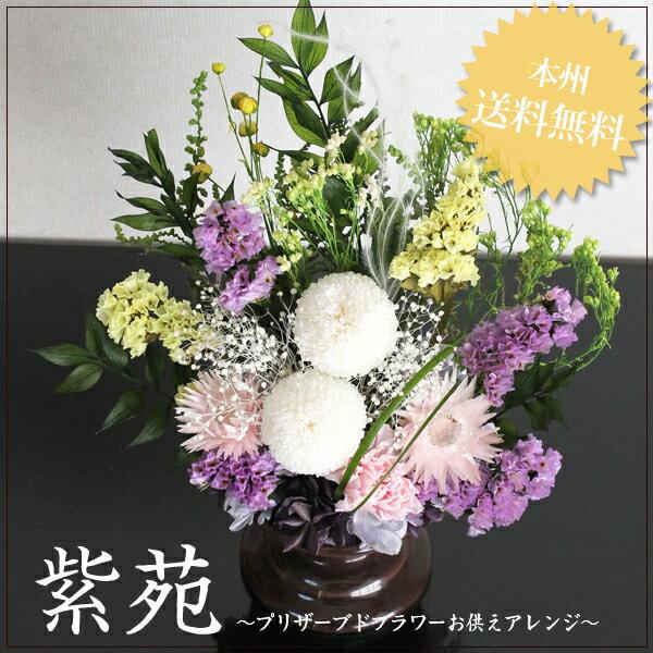 あす楽対応 送料無料 お供えプリザーブドフラワー 紫苑 フラワーギフト 仏花 彼岸 仏壇 お悔やみ