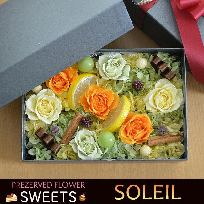 あす楽対応 プリザーブドフラワー フラワーボックス ボックスフラワー Soleil(ソレイユ) boxフラワー 誕生日 記念日 結婚祝い 引越し祝い フラワーアレンジメント 母の日 花 ギフト