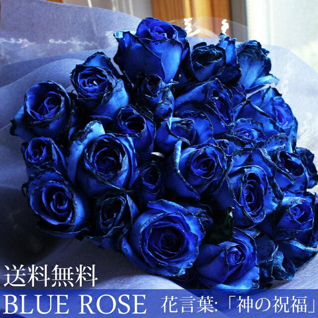 【送料無料】憧れの青いバラの花束50本♪ カラー:ブルー バラ花束 誕生日 プレゼント 男性 女性 薔薇 花 ギフト