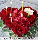 送料無料 生花 赤バラのフラワーケーキ ハートアレンジメント ロウソク付 誕生日 ギフト プレゼント フラワーギフト 母の日 花