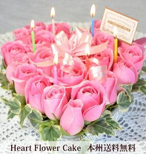 送料無料 生花 ピンクバラのフラワーケーキ ハートアレンジメント ロウソク付 誕生日 ギフト プレゼント フラワーギフト 母の日 花