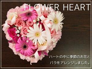 季節の花とバラを使用したハート型フラワーケーキアレンジメント フラワーギフト 生花 クリスマス 花 誕生日 プレゼント 結婚祝い 結婚記念日