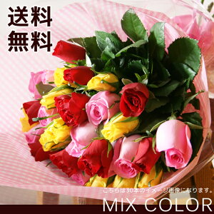 【送料無料】還暦祝い・結婚記念日用途色々♪MIX COLORのバラの花束30本【フラワーギフト】【誕生日】【赤】【イエロー】【ピンク】【バラ花束】【誕生日】【還暦祝い】