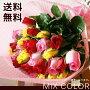 【送料無料】還暦祝い・結婚記念日用途色々♪MIXCOLORのバラの花束20本