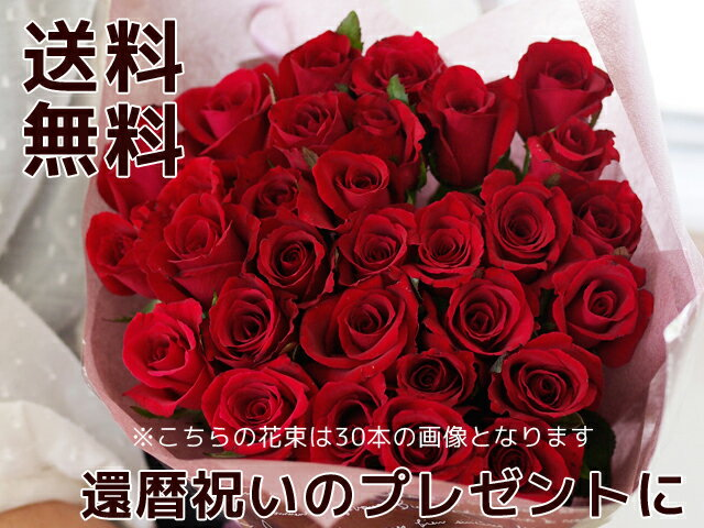 【送料無料】還暦祝いの贈り物に深紅のバラの花束100本 誕生日 ホワイトデー 誕生日 還暦祝い クリスマス