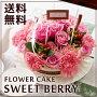 お友達の誕生日、結婚祝いなどの贈り物に♪FLOWERCAKE(フラワーケーキ)スイートベリーSIZE:M【送料無料】