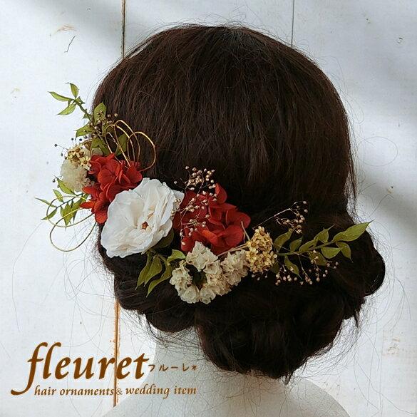 プリザーブドフラワーの花を使った和装髪飾り・ヘッドドレス 成人式・卒業式におすすめ 赤・白・緑・黄色 水引