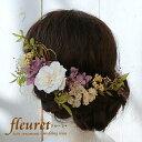 プリザーブドフラワーの花を使った和装髪飾り・ヘッドドレス 成人式・卒業式におすすめ 紫・白・緑・黄色 水引