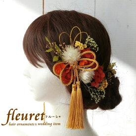 プリザーブドフラワーとドライフラワーの花を使った和装髪飾り・ヘッドドレス 成人式(振袖)・卒業式(袴)・結婚式(色打掛)におすすめ 赤・緑・黄色 水引 タッセル