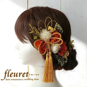 プリザーブドフラワーとドライフラワーの花を使った和装髪飾り・ヘッドドレス ヘアアクセサリー 成人式(振袖)・卒業式(袴)・結婚式(色打掛)におすすめ 赤・緑・黄色 水引 タッセル