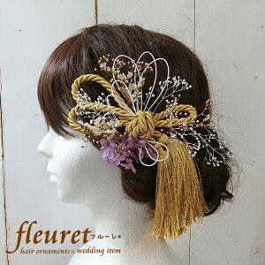 プリザーブドフラワーとドライフラワーの花を使った和装髪飾り・ヘッドドレス ヘアアクセサリー 成人式(振袖)・卒業式(袴)・結婚式(色打掛)におすすめ 紫・ゴールド 金色 水引 タッセル