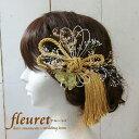プリザーブドフラワーとドライフラワーの花を使った和装髪飾り・ヘッドドレス 成人式(振袖)・卒業式(袴)・結婚式(色打掛)におすすめ 黄緑・ゴールド 金色 水引 タッセル