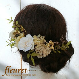 プリザーブドフラワーとドライフラワーの花を使った和装髪飾り・ヘッドドレス 成人式(振袖)・卒業式(袴)・結婚式(色打掛)におすすめ 白・緑・黄色 水引