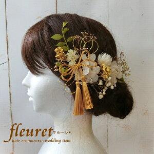 プリザーブドフラワーとドライフラワーの花を使った和装髪飾り・ヘッドドレス ヘアアクセサリー 成人式(振袖)・卒業式(袴)・結婚式(色打掛・白無垢)におすすめ 白・金色・ゴールド・緑・