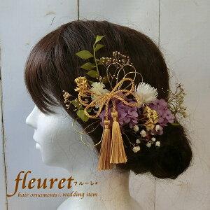 プリザーブドフラワーとドライフラワーの花を使った和装髪飾り・ヘッドドレス ヘアアクセサリー 成人式(振袖)・卒業式(袴)・結婚式(色打掛)におすすめ 紫・緑・黄色 水引 タッセル