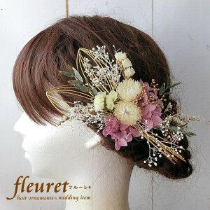 2点セット プリザーブドフラワーとドライフラワーの花を使った和装髪飾り・ヘッドドレス ヘアアクセサリー 成人式(振袖)・卒業式(袴)・結婚式(色打掛)におすすめ 水引 紫・ゴールド(金