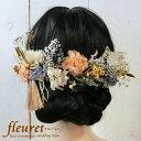 プリザーブドフラワー ドライフラワー 和装 髪飾り タッセル 水引 成人式 卒業式 色打掛 紫陽花 かすみ草 オレンジ 青…
