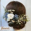 プリザーブドフラワーとドライフラワーの花を使った髪飾り・ヘッドドレス 結婚式・成人式におすすめ ガーデンウエディング・ナチュラルウェディングにも ラプンツェル・ラプンチェル【バラ・紫陽花(アジサイ)・カスミソウ・ユーカリ 16パーツセット】青・ブルー・紫陽花