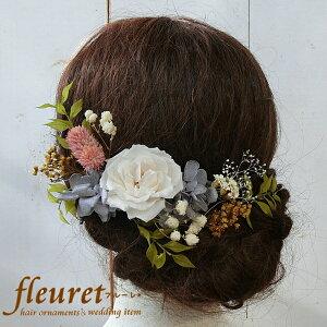 プリザーブドフラワーとドライフラワーの花の髪飾り・ヘッドドレス ヘアアクセサリー 結婚式・成人式におすすめ ガーデンウエディング・ナチュラルウェディングにも ラプンツェル・ラ