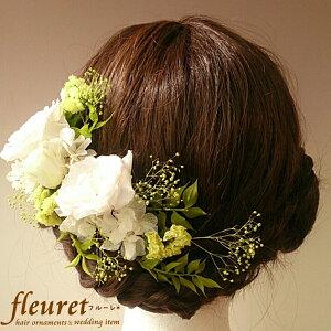 プリザーブドフラワーの花を使った髪飾り・ヘッドドレス ヘアアクセサリー 結婚式・成人式におすすめ ガーデンウエディング・ナチュラルウェディングにも ラプンツェル・ラプンチェル