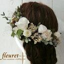 プリザーブドフラワーの花を使った髪飾り・ヘッドドレス 結婚式・成人式におすすめ ガーデンウエディング・ナチュラ…