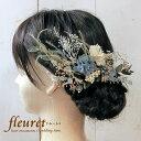 プリザーブドフラワー ドライフラワー 髪飾り ヘッドドレス ヘアアクセサリー 結婚式 成人式 卒業式 紫陽花 かすみ草 …