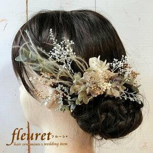プリザーブドフラワー ドライフラワー 髪飾り ヘッドドレス ヘアアクセサリー 結婚式 成人式 卒業式 紫陽花 かすみ草 ユーカリ ゴールド