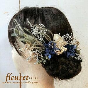 プリザーブドフラワー ドライフラワー 髪飾り ヘッドドレス ヘアアクセサリー 結婚式 成人式 卒業式 紫陽花 かすみ草 ユーカリ 青 紺 ゴールド