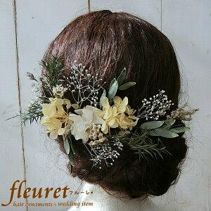 プリザーブドフラワーとドライフラワーの花を使った髪飾り・ヘッドドレス ヘアアクセサリー 結婚式・成人式におすすめ ガーデンウエディング・ナチュラルウェディングにも ラプンツェ