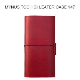 MYNUS TOCHIGI LEATHER CASE 147(ワインレッド)栃木レザーマイナスアイフォンケース(iPhone XS / X / 8 / 7 / 6s /6対応)
