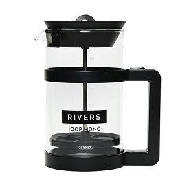リバーズ コーヒープレス フープ モノ
