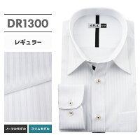 ワイシャツメンズレギュラーカラー長袖形態安定シャツドレスシャツビジネススリム制服yシャツクレリック大きいサイズもカッターシャツおしゃれsr/nr