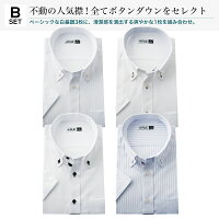 ワイシャツ半袖4枚セット形態安定インナーシャツ肌着Vネック吸汗速乾消臭加工メンズyシャツドレスシャツセットシャツビジネスカッターシャツ半袖シャツ/flm-s55