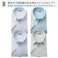 ワイシャツ半袖4枚セット形態安定おしゃれメンズyシャツドレスシャツセットシャツビジネス涼しい快適ゆったりスリムカッターシャツ半袖シャツ/flm-s53