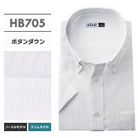 【ボタンダウン】20種類から選べる半袖ワイシャツ形態安定メンズシャツドレスシャツビジネスゆったりスリム制服yシャツクレリック結婚式大きいサイズもカッターシャツおしゃれ/snb/ssb