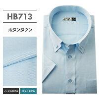 ワイシャツ半袖ボタンダウン20種類から選べる快適爽やか形態安定メンズシャツビジネスゆったりスリム制服yシャツクレリック大きいサイズもカッターシャツおしゃれsnbssb